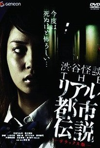 Shibuya kaidan (The Locker)