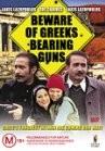 Fovou tous Ellines... (Beware of Greeks Bearing Arms)