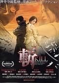 Kill (Kiru) (Rebellion: The Killing Isle)