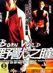 Ye shou zhi tong, (Born Wild)