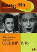 Svetlyy put (Tanya)