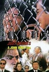 Yi dan qun ying (Just Heroes) (Tragic Heroes)