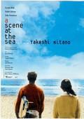 Ano natsu, ichiban shizukana umi (A Scene at the Sea)