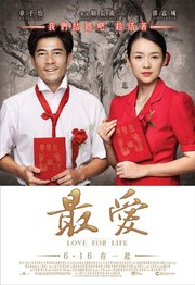 Love for Life (Til Death Do Us Part) (Mo shu wai zhuan)
