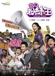 Tim sum fun si wong (Super Fans)