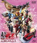 Cho Kamen Rider Den-O & Decade Neo Generations The Movie: The Onigashima Warship