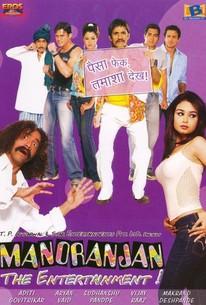 Manoranjan the Entertainment