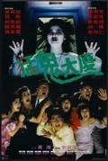 Meng gui da sha (Operation Pink Squad 2: The Haunted Tower) (Thunder Cops)
