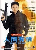 Best of the Best (Fei hu jing ying zhi ren jian you qing)
