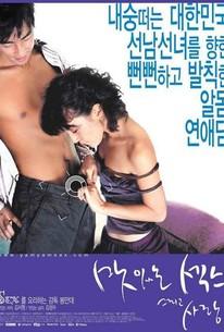 Masitneun sex geurigo sarang (Sweet Sex & Love)