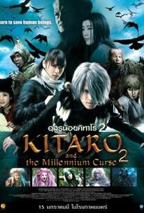 Gegege no Kitarô: Sennen noroi uta (Kitaro and the Millennium Curse)