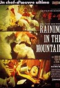 Kong shan ling yu (Raining in the Mountain)