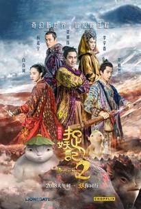 Monster Hunt 2 (Zhuo Yao Ji 2) (2018) - Rotten Tomatoes