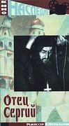 Otets Sergiy (Father Sergius)