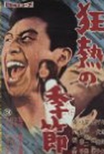 Kyonetsu no kisetsu (The Warped Ones)(The Weird Love Makers)(Wild Love-Makers)