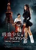 Ky�ketsu Sh�jo tai Sh�jo Furanken (Vampire Girl vs. Frankenstein Girl)