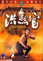 Hung Hsi-Kuan (Executioners of Shaolin)