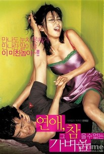 Yeonae, geu chameulsu-eomneun gabyeoum (Between Love and Hate)