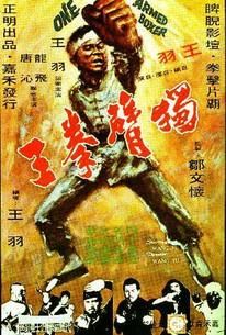 Du bei chuan wang (One-Armed Boxer)