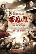 Xi Feng Lie (Wind Blast)