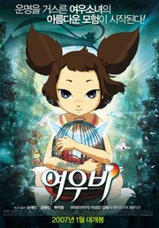 Yobi, the Five Tailed Fox (Yeu woo bi)