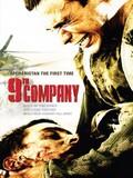 The 9th Company (9 rota)