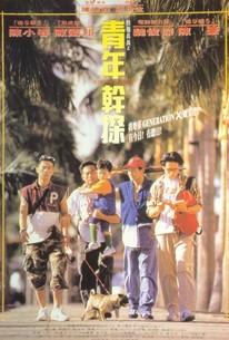 In the Heat of Summer (Dian zhi bing bing zhi: Qing nian gan tan)