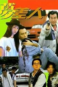 Cop Image (Meng chai ren)