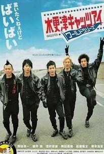 Kisarazu Cat's Eye: The Movie 2