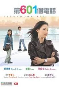 Di liu ling yi ge dian hua (The 601st Phone Call)