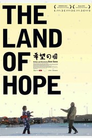Kibô no kuni (The Land of Hope)