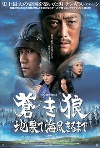 Aoki Ôkami: chi hate umi tsukiru made (Genghis Khan: To the Ends of the Earth and Sea)