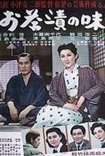 Ochazuke no aji (Flavor of Green Tea Over Rice)
