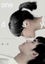 You yi tian (One Day)
