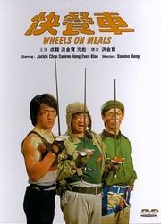 Wheels on Meals (Kuai can che) (Powerman) (Weapon X)