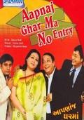 Aapnaj Ghar Ma No Entry