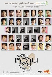 Fun waan aai joop (4 Romances)