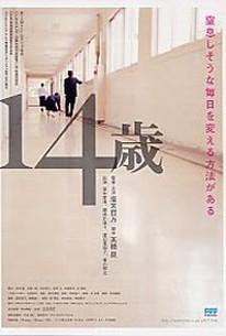 Ju-yon-sai (Fourteen)