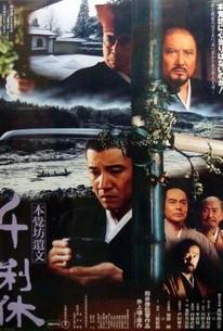 Death of a Tea Master (Sen no Rikyu)