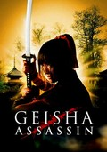 Geisha vs ninja (Geisha Assassin)