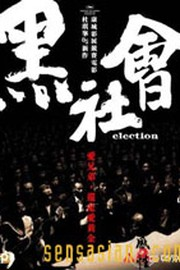 Election (Hak se wui)