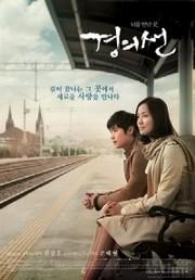 Gyeongui-seon (The Railroad)