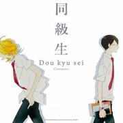 Classmates (Dou kyu sei)