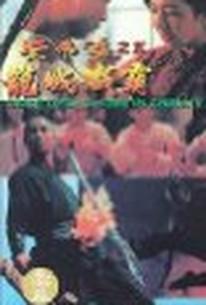 Wong Fei Hung chi neung: Lung shing chim ang (Once Upon a Time in China V)