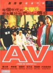 A.V. (Qing chun meng gong chang)