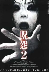 Ju-on 2 (Ju-on: The Grudge 2)
