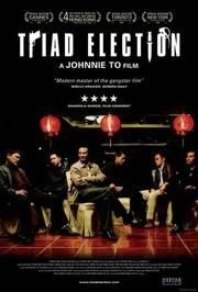 Triad Election (Hak se wui yi wo wai kwai) (2007)