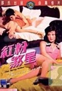 Du hou mi shi (The Drug Connection) (The Sexy Killer)