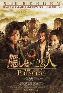 Kakushi toride no san akunin (Hidden Fortress: The Last Princess)