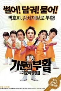 Gamun-ui buhwal: Gamunui yeonggwang 3 (Marrying the Mafia III)